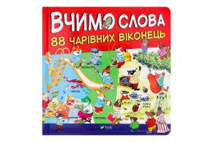 Книга для детей от 3лет Учим слова 88 волшебных окошек Vivat 1шт