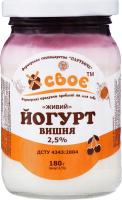 Йогурт 2.5% Вишня Живой Своє с/б 180г