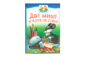 Книга Две мышки у кота на спине Читаем по слогам Навчальна книга - Богдан 1шт