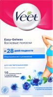 Полоски для депиляции бикини и подмышек восковые для чувствительной кожи Отшелушивание и увлажнение Veet 16шт