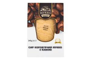 Сыр 48.5% коровий с кофе Мукко к/у 240г