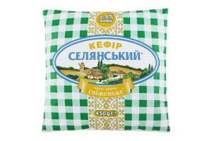 Кефір Селянський 2,5% 450г х12