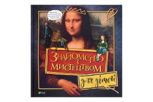 Книга Знакомство с искусством для детей Энциклопедии Vivat 1шт
