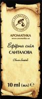 Олія ефірна Санталова Ароматика 10мл
