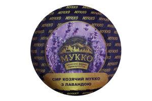 Сыр 47% козий с лавандой Мукко кг