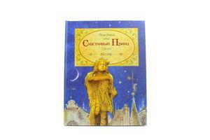 Книга Уайльд О Счастливый принц