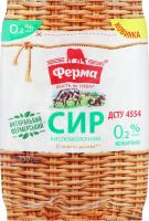 Творог 0.2% нежирный Ферма м/у 350г