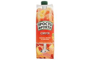 Смузи из бананов, яблок и персиков протертых в яблочном соке Просто фрукты т/п 1л
