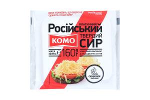 Сир 50% твердий Російський класичний Комо м/у 160г