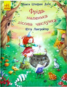 Штефани Дале Фрида, маленькая лесная колдунья, 32 с (укр.)