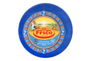 Сыр 50% козий выдержанный Шеврет Frico кг
