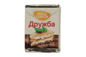 Продукт сырный плавленный Дружба 55% Наш СырОК 90г