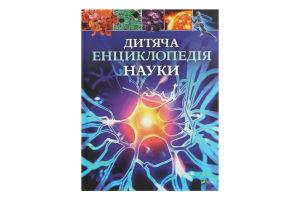 Книга Дитяча енциклопедія науки Vivat 1шт