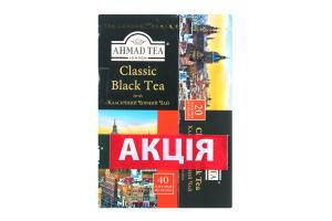 Набiр «Чай Ахмад Тi: 1583 Ahmad Tea. Чай Класичний Чорний, 40х2г в одноразових пакетиках без ярлика, 1672 Ahmad Tea. Чай Класичний Чорний, 20х2г в одноразових пакетиках без ярлика»