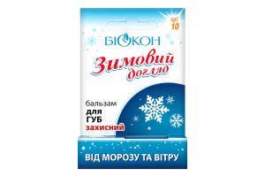 Бальзам для губ захисний Зимовий догляд Біокон 4.6г
