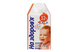Молоко 3.2% для дітей від 9міс ультрапастеризоване Дитяче На здоров'я т/п 500г