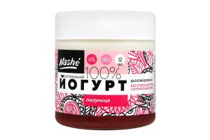 Йогурт 6% Клубника Nashé 180г