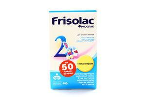 Смесь Фрисолак с нуклеотидами 2 Frisolac 400г