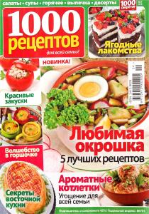 Газета 1000 рецептов