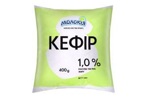 Кефир 1% Молокія м/у 400г