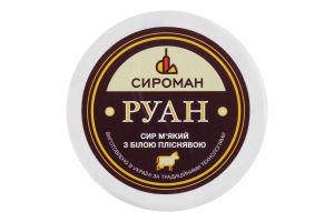 Сир 38.24% м'який з білою пліснявою Руан Сироман кг