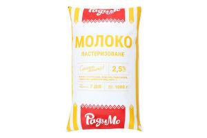 Молоко 2.5% пастеризоване РадиМо м/у 1л