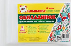 Комплект обкладинок для посібників і робочих зошитів №2511-ТМ 5 клас Tascom 6шт