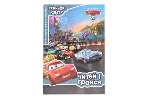 Книга Disney Читай і грайся Тачки арт.9432056