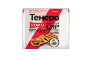 Сыр 50% нарезка Тенеро Комо м/у 220г