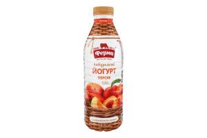 Йогурт 1.5% питний з фруктовим наповнювачем Персик Ферма п/пл 820г