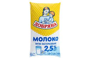 Молоко 2.5% питьевое пастеризованное Добряна м/у 900г