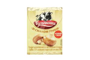 Продукт сырный 55% плавленый со вкусом грибов Тульчинка м/у 90г
