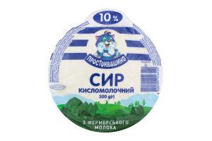 Сир кисломолочний 10% Простоквашино в/у 300г