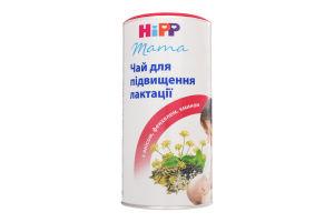 Чай для повышения лактации Mama Hipp ж/б 200г