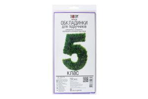 Обкладинки для підручників №5004-ТМ 5 клас Tascom 8шт