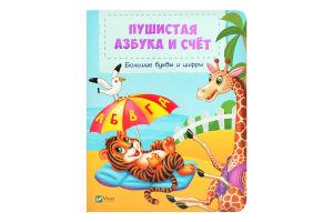 Книга для детей с рождения Пушистая азбука и счет Vivat 1шт