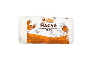 Масло 82.5% сладкосливочное соленое Своє кг