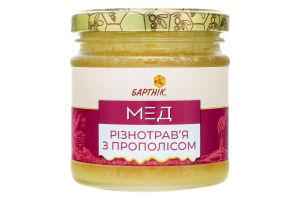 Мед разнотравье с прополисом Бартнік с/б 250г
