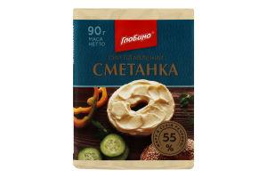Сыр плавленый 55% Сметанка Глобино м/у 90г