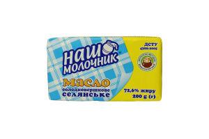 Масло 72.6% солодковершкове Селянське Наш Молочник м/у 200г