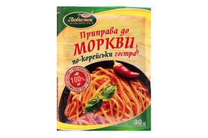 Приправа к моркови по-корейски острая Любисток м/у 30г