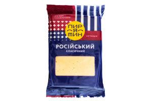 Сыр 50% твердый Російський Класичний Пирятин м/у 160г