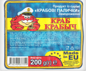 Крабові палички заморожені Краб Крабыч в/у 200г