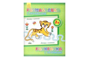 Розмальовка з прописами. Леопард і компанія (ру) Ранок арт.74966
