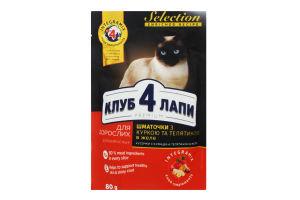 Корм для взрослых кошек кусочки с курицей и телятиной в желе Клуб 4 лапы м/у 80г