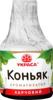 Ароматизатор харчовий Коньяк Украса с/б 5мл