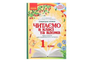 Книга 1 класс Читаем в классе и дома Видавництво Ранок 1шт