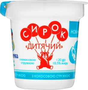 Сирок Слов`яночка Дитячий з кокосом 10,5% 120г х8
