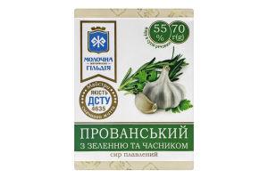 Сир плавлений 55% з зеленню та часником Прованський Молочна гільдія м/у 70г