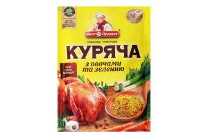 Приправа з овочами та зеленню Куряча ЦветАромат м/у 80г